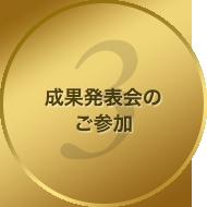 3.成果発表会のご参加