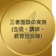 4.三者面談の実施(生徒・講師・教育担当様)