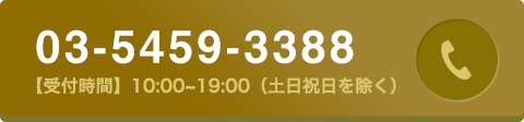 03-5439-3388